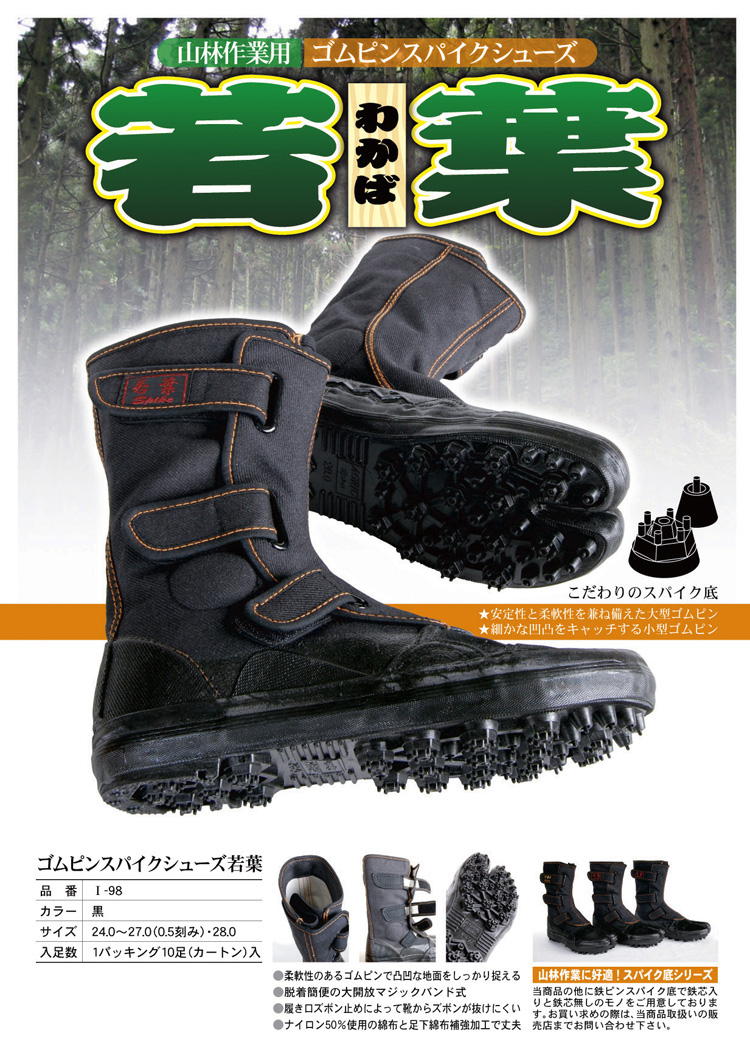 ninja_shoes_blackspike_1